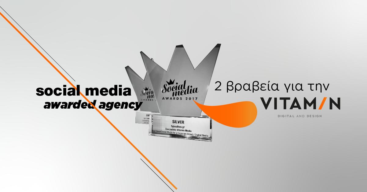 Social Media βραβευμένο Agency.