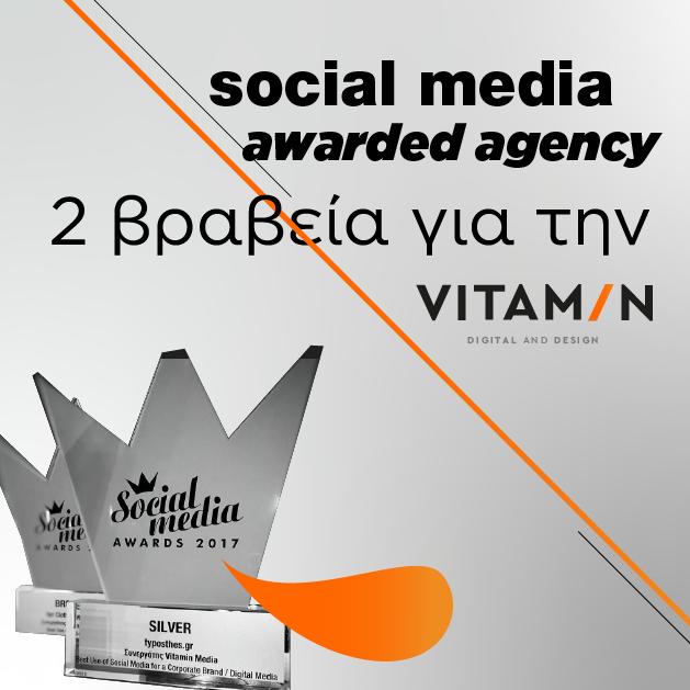Social Media βραβευμένο Agency